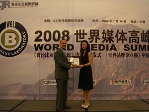 39获得哥伦比亚新闻评论评选的2008中国传媒行业标杆品牌称号