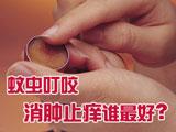 8款止痒类外用药品横向对比