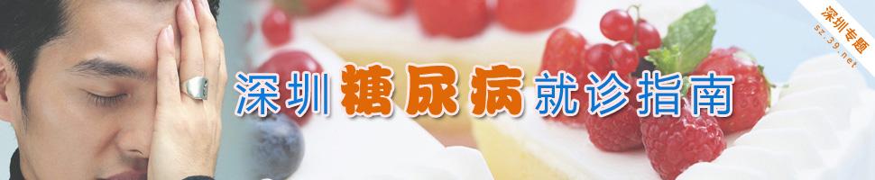 深圳糖尿病就诊指南