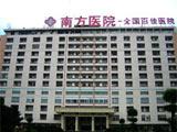 南方医院肾移植科