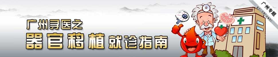 广州器官移植就诊指南