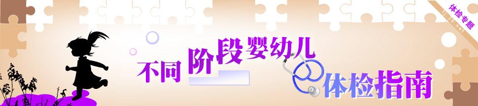 广东儿童预防接种证