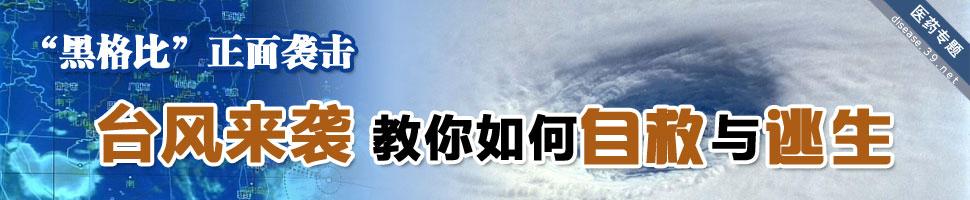 台风黑格比