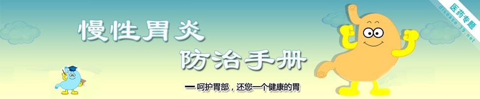 慢性胃炎防治手册