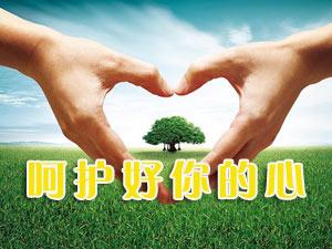关爱心脏 走近世界心脏日