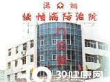 深圳市慢性病防治院