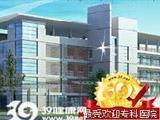 深圳东湖医院感染科