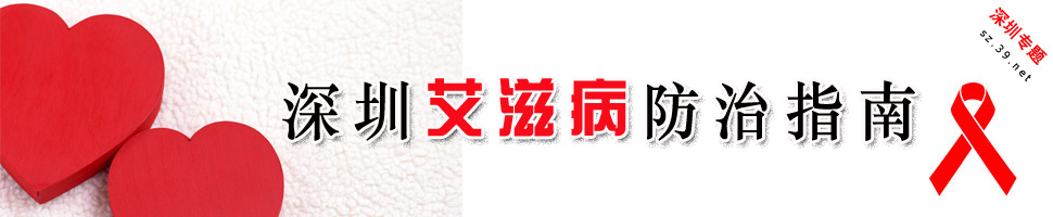 深圳艾滋病防治指南