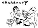 颈椎病自测