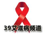 关注艾滋病 关爱生命