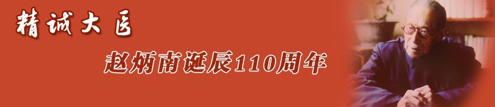 赵炳南诞辰110周年