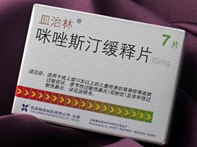 抗过敏药有哪些?苯海拉明,扑尔敏,酮替芬,开瑞坦