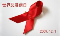 抗艾28年 艾滋病日专题
