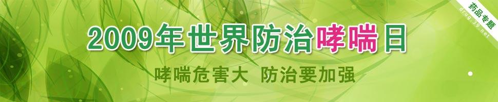 世界防哮喘日