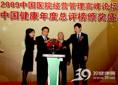 2009中国医院经管高峰论坛开幕