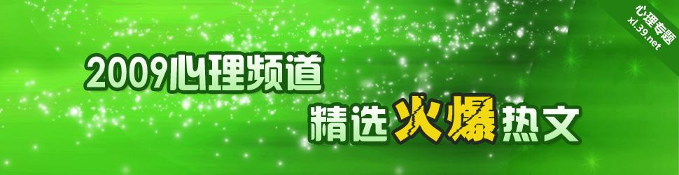 2009心理频道精选火爆热文