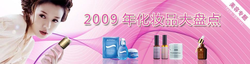 2009年化妆品大盘点