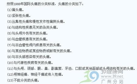 南方医院杨文俊教授:正确医治头痛其实不简单
