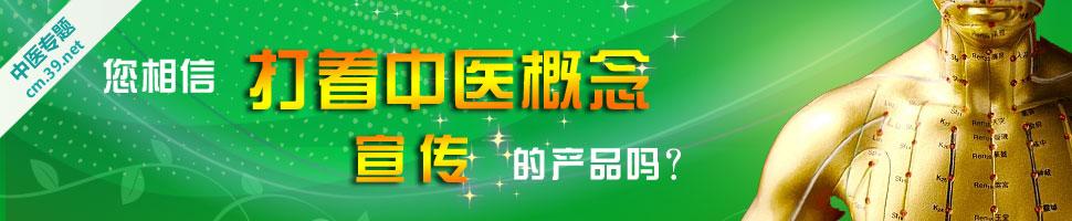 09中医产品宣传调查专题