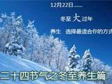 二十四节气之冬至养生