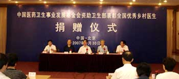 我会资助卫生部表彰全国优秀乡村医生捐赠仪式在京举行