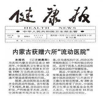 """《健康报》刊载关于内蒙古获赠六所""""流动医院""""的消息"""