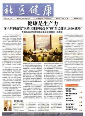 2009年10月《社区健康报》健康是生产力
