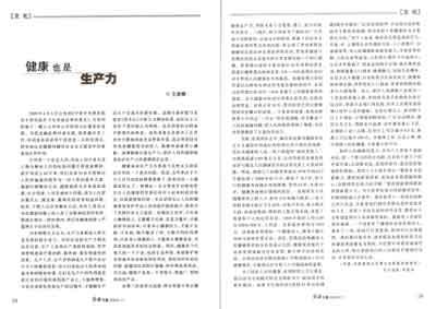2009年第11期《红旗文稿》健康也是生产力