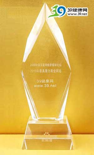 """39健康网荣获""""2010年最具潜力商业网站"""""""