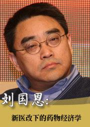 刘国恩:新医改下的药物经济学
