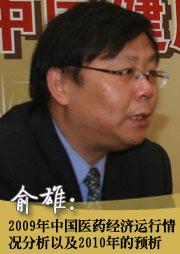 俞雄:医药经济情况分析与预析