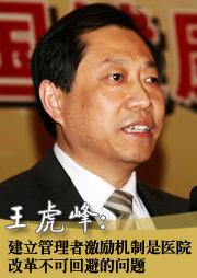 王虎峰:管理者激励机制是医院改革必须