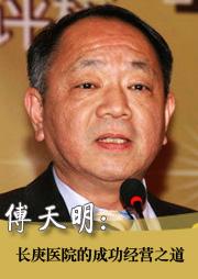 傅天明:长庚医院的成功经营之道
