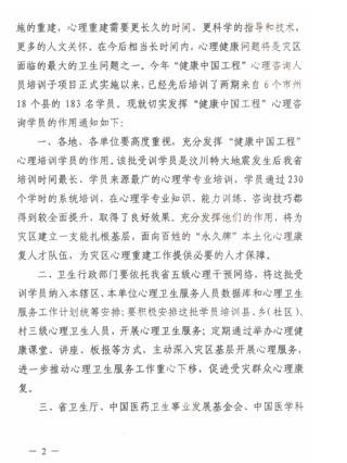 """四川省卫生厅发布""""健康中国工程""""―四川地震重灾县基层卫生人员培训项目有关通知"""