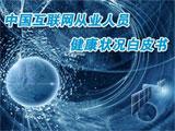 中国互联网从业人员健康状况白皮书