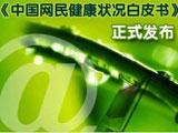 07年中国网民健康状况白皮书