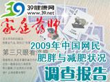中国网民肥胖与减肥状况