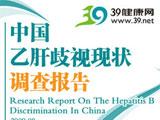 中国乙肝歧视现状调查