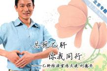 北京肝病就诊指南