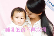 北京乳腺疾病就诊指南
