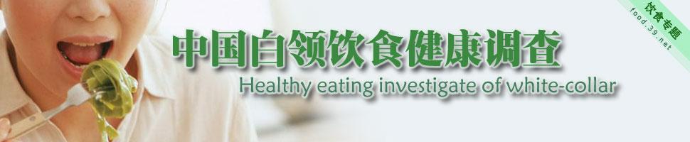 白领饮食健康调查