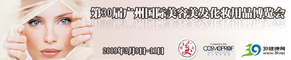 第30届广州美博展