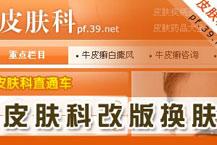 39健康网新版皮肤科频道