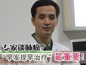 肺癌:早发现早治疗最关键!