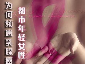 都市年轻女性为何频患乳腺癌