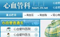 中国第一心血管疾病门户