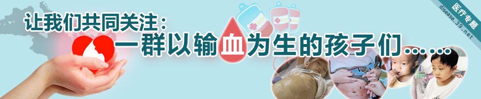 地贫日特献:一群以输血为生的孩子们