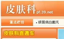 中国第一皮肤科门户