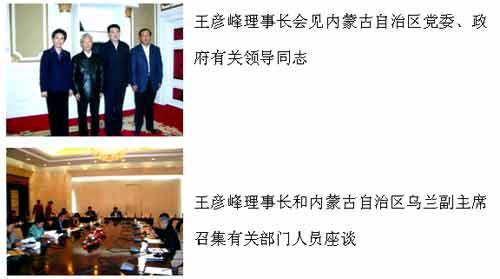 王彦峰理事长一行赴内蒙古自治区调研