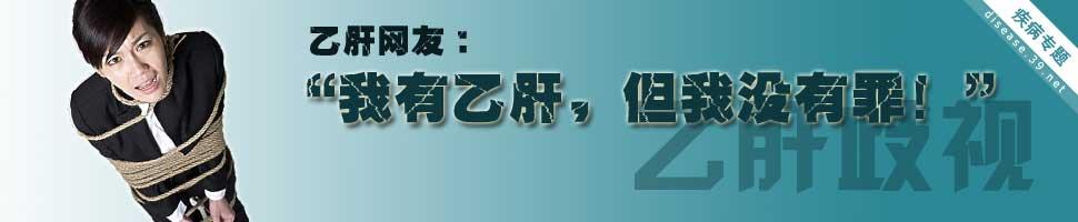 中国乙肝歧视现状调查报告:24%因乙肝失去工作